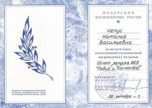 СертификатЧепус2